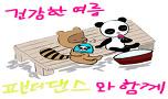 팬댄과 여름을~!